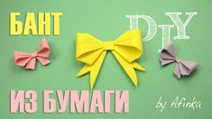 Как сделать БАНТ ИЗ БУМАГИ / Paper Bow DIY / Afinka