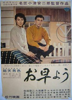 Directed by Yasujirô Ozu. Movie Poster Art, Film Posters, Vintage Movies, Vintage Posters, Yasujiro Ozu, Japanese Film, I Movie, Good Morning, Pop Culture