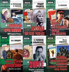 Особый архив в 18 томах (2001-2005) FB2, DjVu, PDF