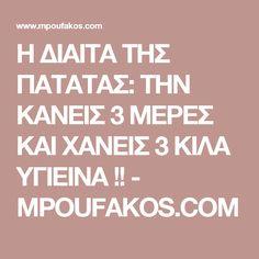 Η ΔΙΑΙΤΑ ΤΗΣ ΠΑΤΑΤΑΣ: ΤΗΝ ΚΑΝΕΙΣ 3 ΜΕΡΕΣ ΚΑΙ ΧΑΝΕΙΣ 3 ΚΙΛΑ ΥΓΙΕΙΝΑ !! - MPOUFAKOS.COM