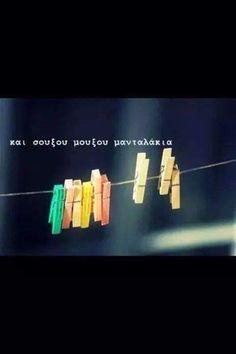 #greekquotes #edita