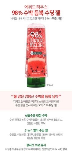 Etude House 98% Watermelon Soothing Gel Korean Cosmetics Online, Cosmetics Online Shopping, Shave Gel, Etude House, Korean Makeup, Cute Makeup, After Shave, Shaving, Watermelon
