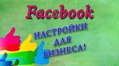Фейсбук настройки для бизнеса