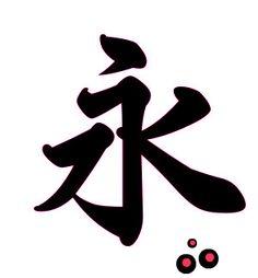 "Japanese symbol for ""forever"" looks like the English letter ""K""❤ Word Tattoos, Body Art Tattoos, I Tattoo, Tatoos, Letter K Tattoo, Schrift Tattoos, Japanese Symbol, Japanese Calligraphy, Tattoo Inspiration"