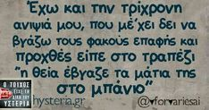 Greek Memes, Funny Greek Quotes, Favorite Quotes, Best Quotes, Speak Quotes, Funny Phrases, Sarcastic Humor, Stupid Funny Memes, True Words