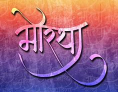12 Best My Calligraphy Designs images in 2017   Marathi