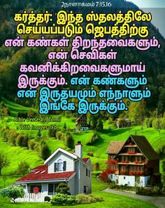 Bible Words In Tamil, Bible Words Images, Image Fb, Bible Verses, Thoughts, Scripture Verses, Bible Scripture Quotes, Bible Scriptures, Scriptures