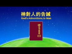 """Hymn of God's Word """"God's Admonitions to Man"""" 