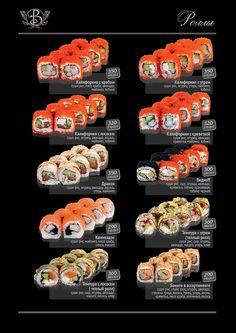 меню для суши бара пример: 19 тыс изображений найдено в Яндекс.Картинках