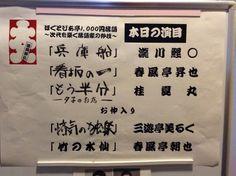 7/5「ほくとぴあ亭1000円落語 7月の回」@王子 北とぴあペガサスホール by@shibahama