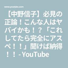 【中野信子】必見の正論!こんな人はヤバイかも!?「これしてたら完全にアスペ!!」聞けば納得!! - YouTube