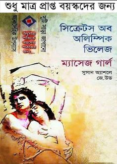 Online Public Library of Bangladesh: Secrets of Olympic Village & Massage Girl