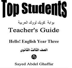 Secondary Stage: اجابات كتاب الشرح Top Studentsالصف الثالث الثانوي ... Student, Math, Math Resources, Mathematics