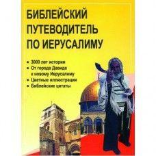 Библейский путеводитель по Иерусалиму (код 6136)