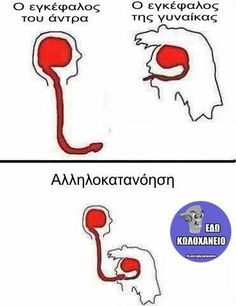greek funny pics Funny Pics, Funny Quotes, Funny Pictures, Queen For Seven Days, Greek Quotes, Troll, Cry, Romance, Jokes