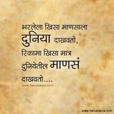 46 Best Marathi Images Marathi Quotes Quotes About Everything