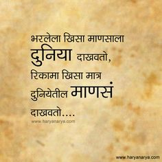Marathi Quotes Marathi Quotes Pinterest Marathi Quotes Quotes