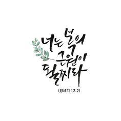 Bible Verses Quotes, Bible Scriptures, Korean Design, Bible Illustrations, Faith Bible, Wallpaper Iphone Cute, Hand Lettering, Best Quotes, Typography