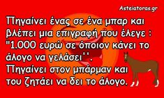 Κλασσικά ανέκδοτα - Asteiatoras Funny Greek Quotes, Animals And Pets, Kai, Laughter, Health Fitness, Jokes, Humor, Pets, Husky Jokes