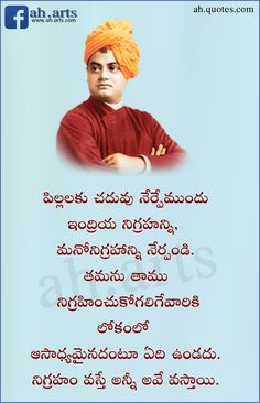 Telugu Inspirational Quotes, Motivational Quotes, Life Lesson Quotes, Life Lessons, Quotations, Qoutes, Bhakti Song, Swami Vivekananda Quotes, Krishna Krishna