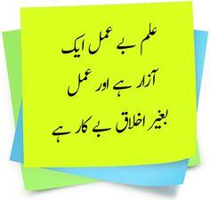 علم بے عمل ایک آزار ہے اور عمل بغیر اخلاق بے کار ہے  ilm be amal aik azaar hai aur amal baghair ikhlaq be car hai