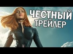 Честный трейлер: Капитан Америка - Зимний Солдат Rus + Sub