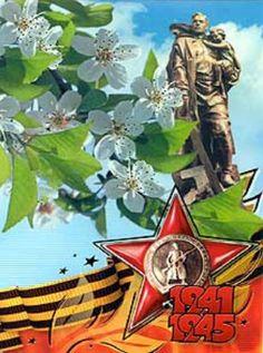 С праздником Победы!   Мой город Princess Zelda, Stamp, Illustration, Holiday, Cards, Painting, Character, Soviet Union, Vacations