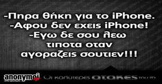 182 Funny Images With Quotes, Funny Greek Quotes, Greek Memes, Funny Pictures, Speak Quotes, Teaching Humor, Stupid Funny Memes, Funny Stuff, Clever Quotes
