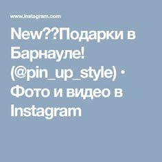 New❤️Подарки в Барнауле! (@pin_up_style) • Фото и видео в Instagram