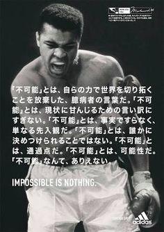 「不可能なんてない」の画像検索結果