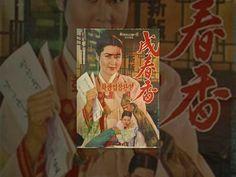 성춘향 Seong Chun-hyang (1961)