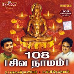 Old Song Download, Audio Songs Free Download, Shiva Songs, Bhakti Song, Lord Shiva Family, Devotional Songs, All Songs, Album Releases, Mp3 Song