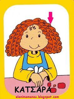 Ελένη Μαμανού: ΚΑΡΤΕΛΕΣ ΜΕ ΑΝΤΙΘΕΤΕΣ ΕΝΝΟΙΕΣ Charlie Brown, Parenting, Blog, Cards, Fictional Characters, Greek, Google, Picasa