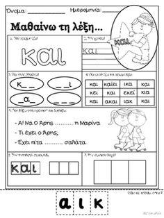 Greek Language, Speech And Language, School Lessons, Lessons For Kids, How To Speak Italian, Learn Greek, Greek Alphabet, Teaching Methods, School Themes