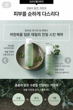. Cosmetic Web, Cosmetic Design, Website Design Layout, Layout Design, Skincare Branding, Template Web, Mall Design, Folder Design, Event Banner