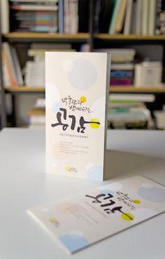 www.likedesign.co.kr :: 국립진주박물관 30주년기념 문화축제