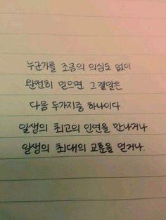 Tweet Quotes, Wise Quotes, Famous Quotes, Book Quotes, Inspirational Quotes, Korean Phrases, Korean Quotes, Korean Words, Korean Handwriting