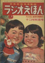 NHK幼児の時間の十二月放送号 ラジオえほん
