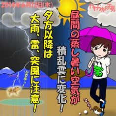 きょう(12日)の天気は「夜は大雨も!」。日中は小雨が降ったり止んだり、日差しが出たり。夕方頃からカミナリ雲が発生、夜遅くにかけて激しい雷雨や突風、ひょうに要注意!日中の最高気温はきのうと大体同じ、中野や飯山の市街地で26度くらい。