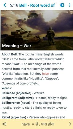 """Word of the day BELL meaning """"War"""""""