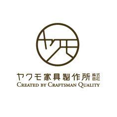 ヤクモ家具製作所-島根県の無垢材を使った家具製作所のロゴマーク作成