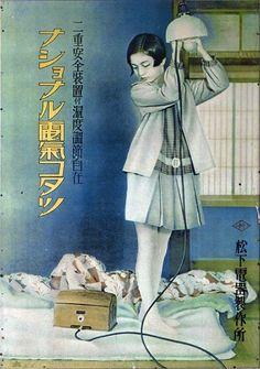 Matsushita denki seisakusyo 松下電器製作所 adv, 1928 - Nippon-Graph Old Advertisements, Retro Advertising, Retro Ads, Vintage Ads, Vintage Posters, Advertising History, Showa Period, Japanese Illustration, Japanese Poster