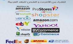 أحصل على عنوان+رمز بريدي بامريكا وبريطانيا للتسوق من الانترنت