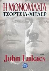 """Μια λεπτομερής διήγηση ημέρα με την ημέρα, ώρα με την ώρα, της συγκλονιστικής """"μάχης"""" των ογδόντα ημερών, του 1940, ανάμεσα στον Χίτλερ και στον Τσόρτσιλ. Μια καταγραφή των κινήσεων και των σκέψεων των δύο μεγάλων ηγετών στην σκακιέρα του μεγάλου πολέμου που άλλαξε το πρόσωπο του κόσμου..."""