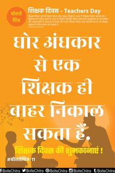 QUOTE 11 – TEACHERS DAY QUOTES, GREETINGS, WHATSAPP MESSAGES, SMS IN HINDIघोर अंधकार से एक शिक्षक ही बाहर निकाल सकता हैं.  Ghor andhakaar se ek shikṣak hee baahar nikaal sakataa hain. http://boltechitra.com/teachers-day-greetings-whatsapp-sms-hindi-%E0%A4%B6%E0%A4%BF%E0%A4%95%E0%A5%8D%E0%A4%B7%E0%A4%95-%E0%A4%A6%E0%A4%BF%E0%A4%B5%E0%A4%B8/11/
