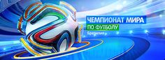 Football world cup 2014 on Behance