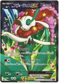 Manectric EX - Phantom Gate #89 Pokemon Card