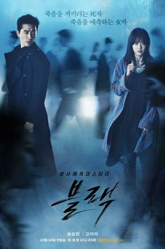 """[Photos] Song Seung-heon and Go Ara in new poster and stills for """"Black"""""""
