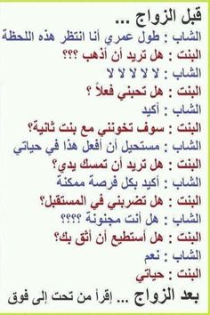 Funny Photo Memes, Funny Picture Jokes, Funny Video Memes, Dog Memes, Arabic Jokes, Arabic Funny, Funny Arabic Quotes, Funny Science Jokes, Some Funny Jokes