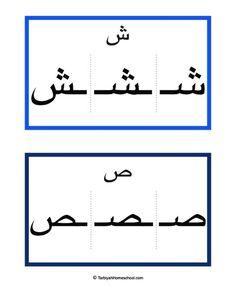 Арабский алфавит Arabic Alphabet Pdf, Alphabet Crafts, Learn Farsi, Alphabet Tracing Worksheets, Quran Arabic, Arabic Lessons, Arabic Language, Learning Arabic, Islamic Art Calligraphy